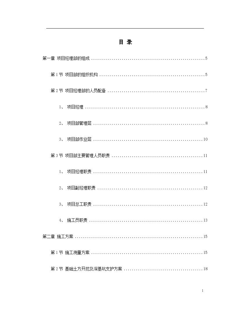 汉中市某医院门诊科技楼工程施工组织设计方案-图一