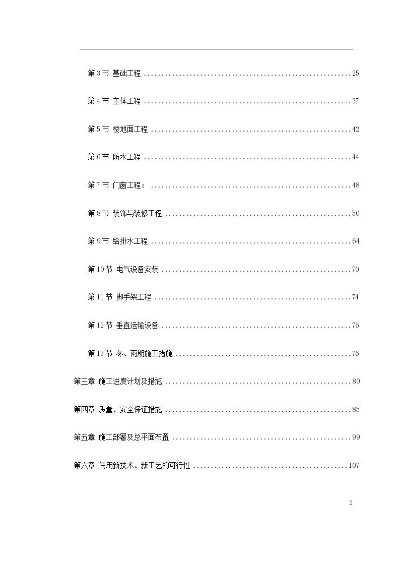 汉中市某医院门诊科技楼工程施工组织设计方案-图二
