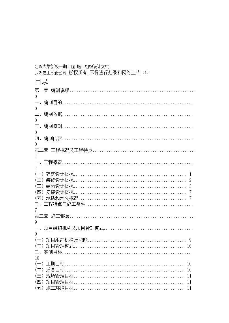 某江汉大学新校一期工程施工组织设计方案-图一