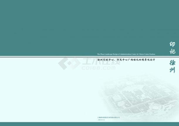 [徐州]广场绿化环境景观设计方案-图一