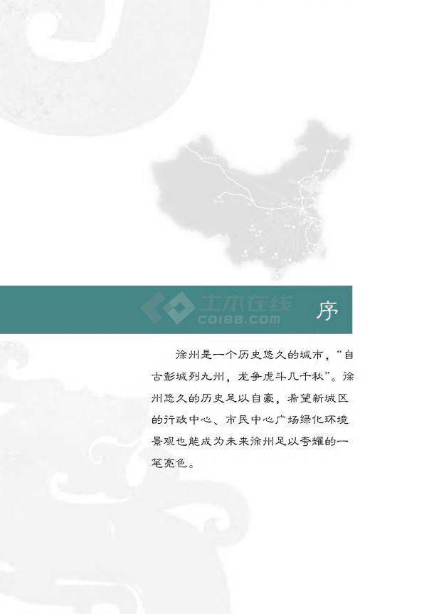 [徐州]广场绿化环境景观设计方案-图二