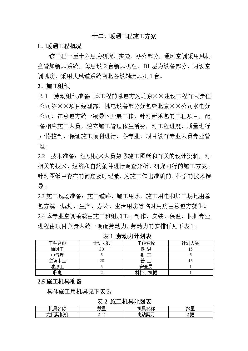 综合办公楼暖通工程施工方案,10页-图一