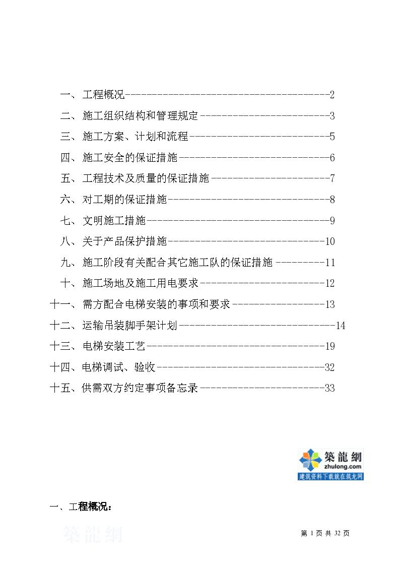 某大厦电梯工程施工组织设计共34页-图二
