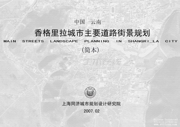 【园林景观设计】[云南]-香格里拉街景规划-同济-jpg-图一