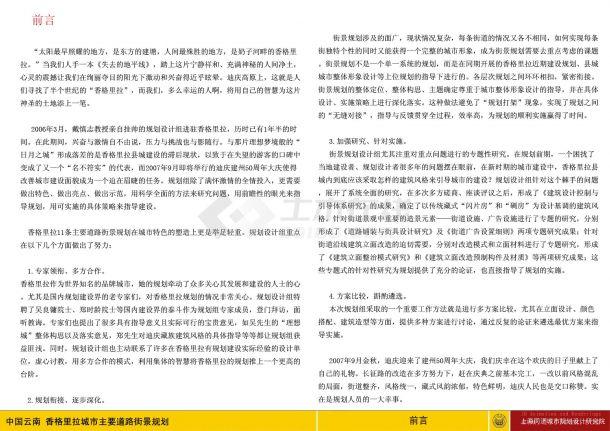 【园林景观设计】[云南]-香格里拉街景规划-同济-jpg-图二