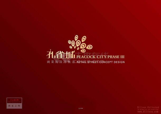 【园林景观设计】[云南]-昆明孔雀城商业街设计概念(48页)pdf+jpg-图一