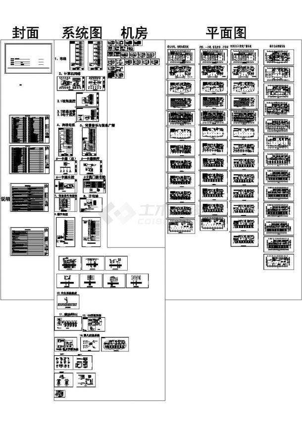 大型医院病房楼智能化弱电系统工程电气施工图纸-图一