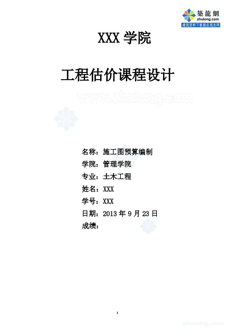 [毕业设计]办公楼建筑工程施工图预算编制(含工程量计算书)-图一