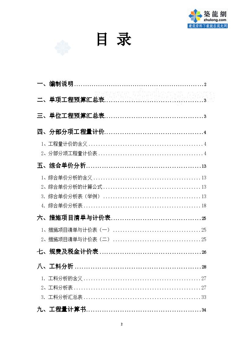 [毕业设计]办公楼建筑工程施工图预算编制(含工程量计算书)-图二