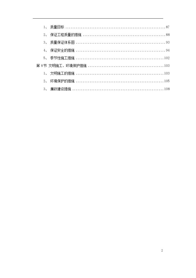 四川成都市某立交桥工程施工组织设计方案-图二