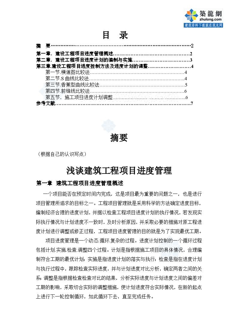 [毕业论文]浅谈建筑工程项目进度管理及控制-图二