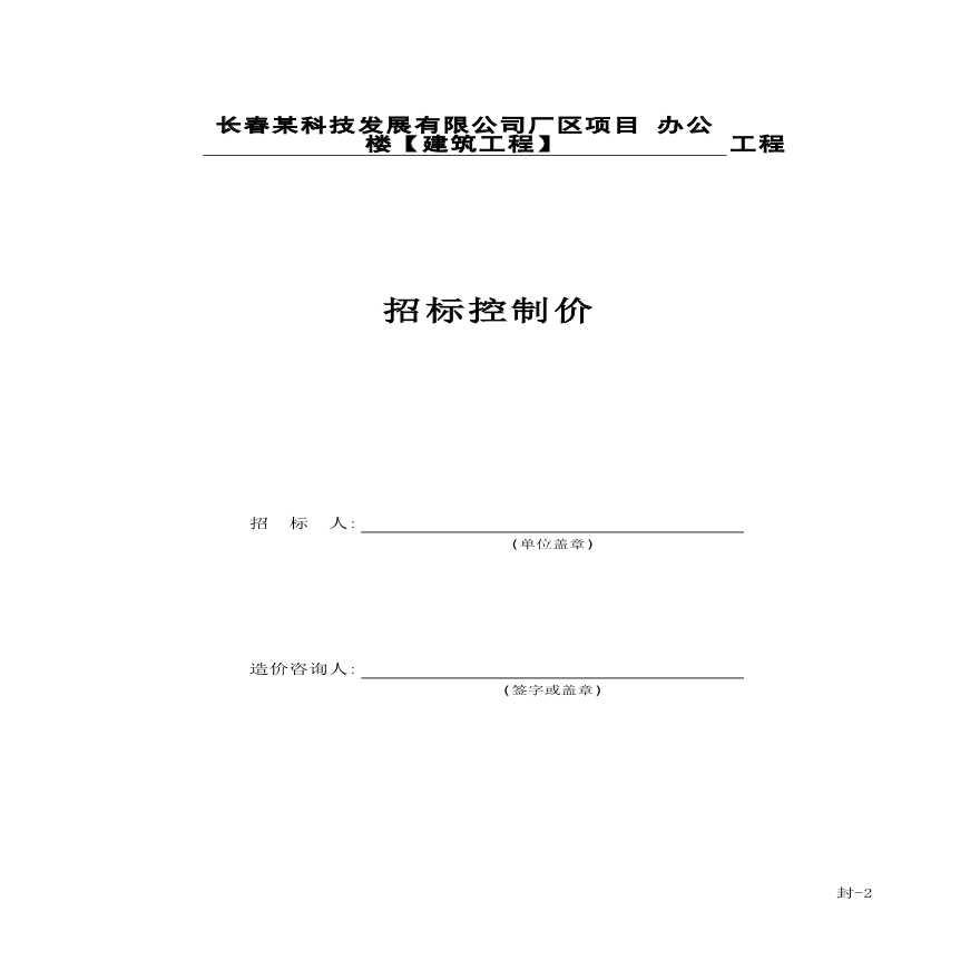 [毕业设计]吉林办公楼建筑工程量清单招标控制价编制(含综合单价分析)-图一