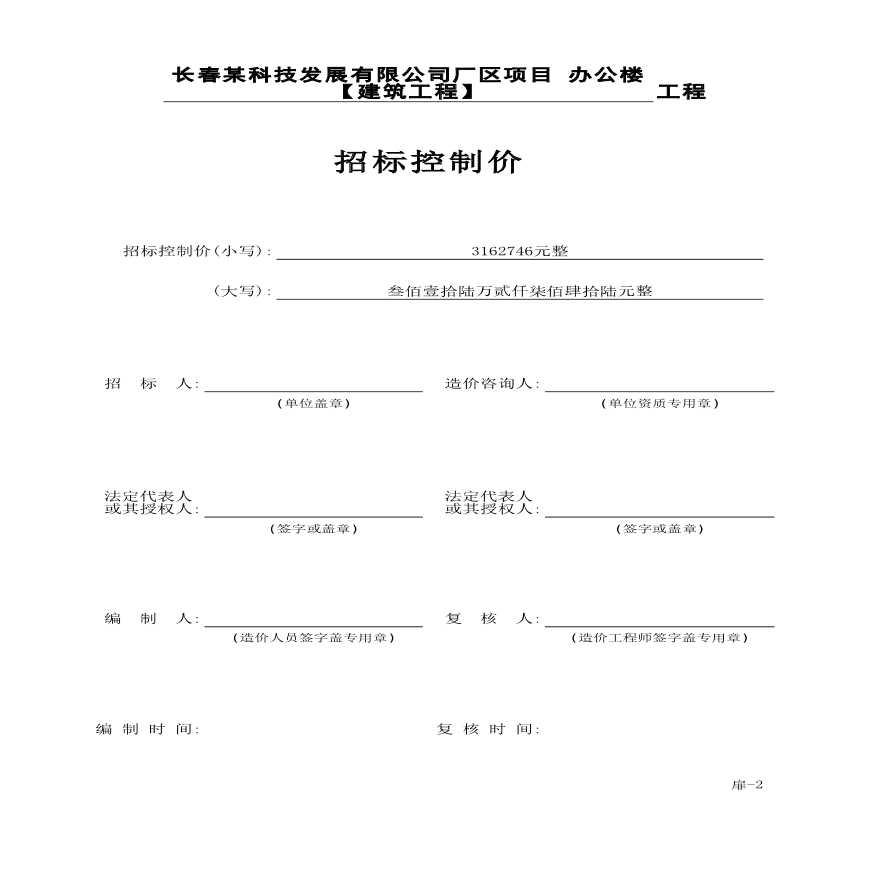[毕业设计]吉林办公楼建筑工程量清单招标控制价编制(含综合单价分析)-图二