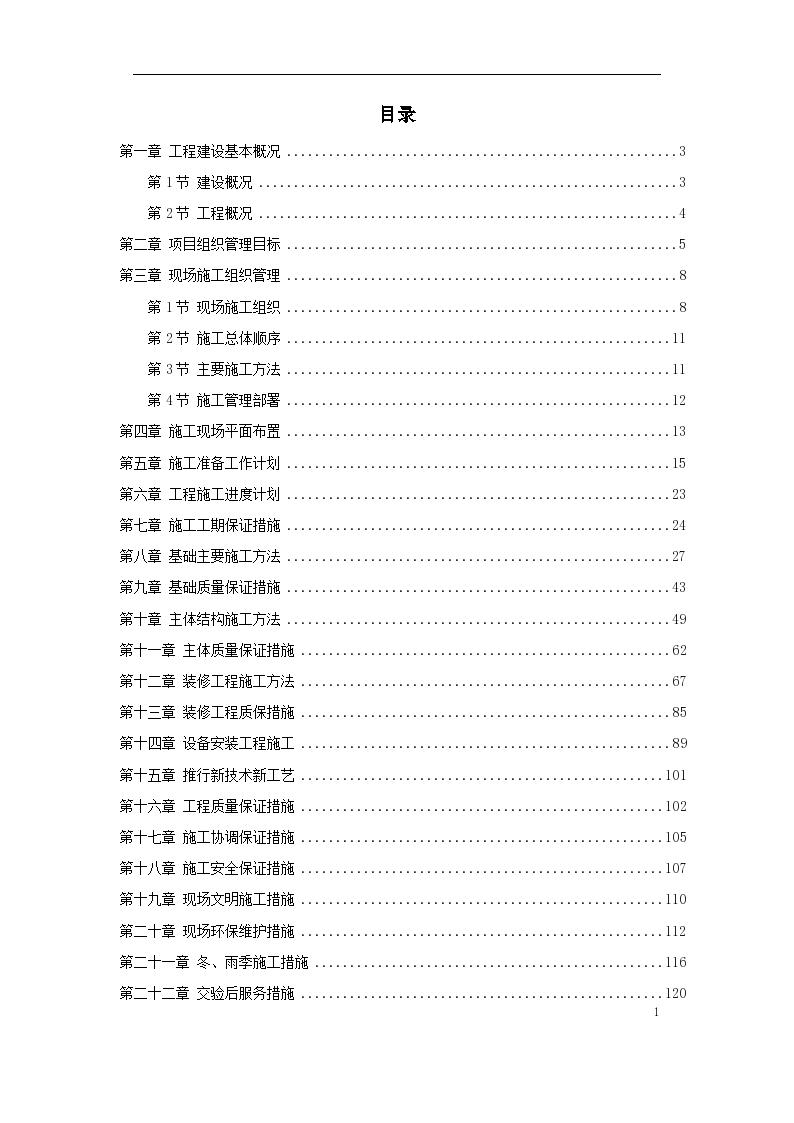 天津某框架购物广场施工组织设计方案-图一