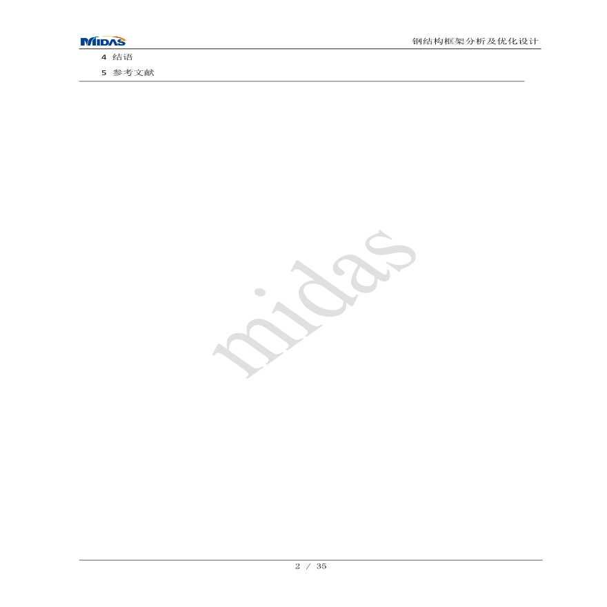midas工程案例钢结构框架分析及优化设计-图二