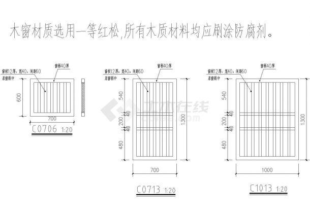 山东单层砌体结构海草房结构设计施工图(含建施)-图一