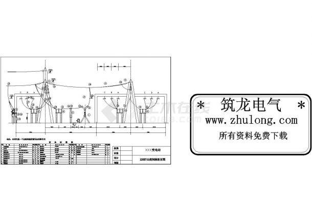 220kV变电站电气设计图纸-图二