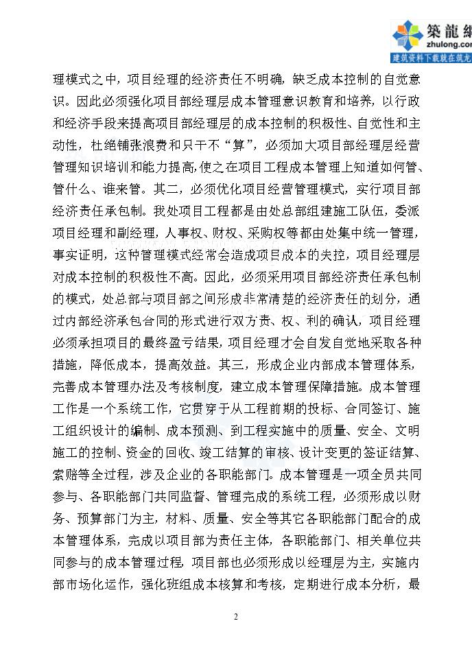 [职称论文]矿业工程成本管理与控制(6000字)-图二