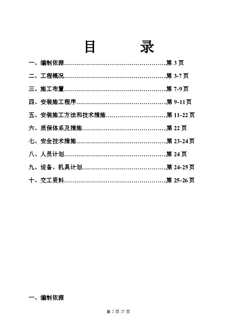 """""""育才.竹岛二期地下室工组织设计方案(水电)方案-图二"""