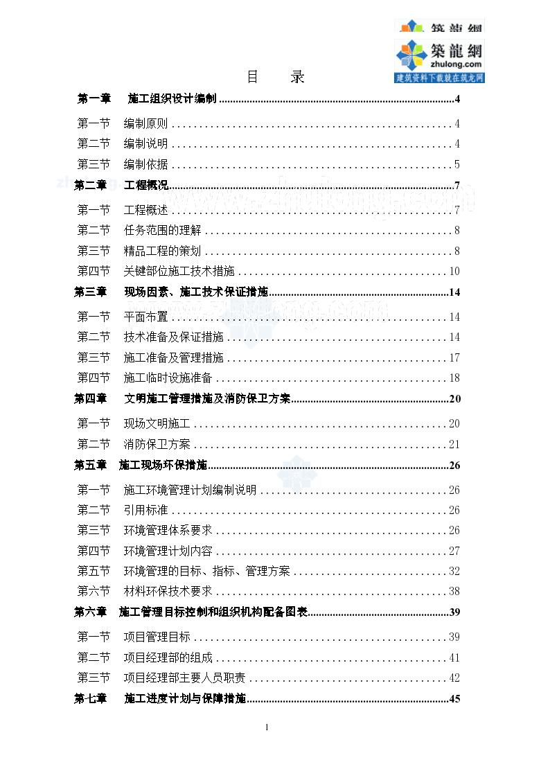北京某住宅 工程公共区域精装修施工组织设计-图一