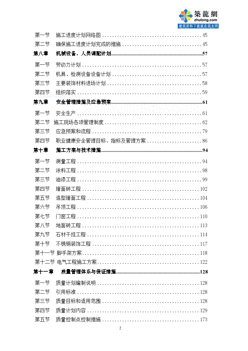 北京某住宅 工程公共区域精装修施工组织设计-图二