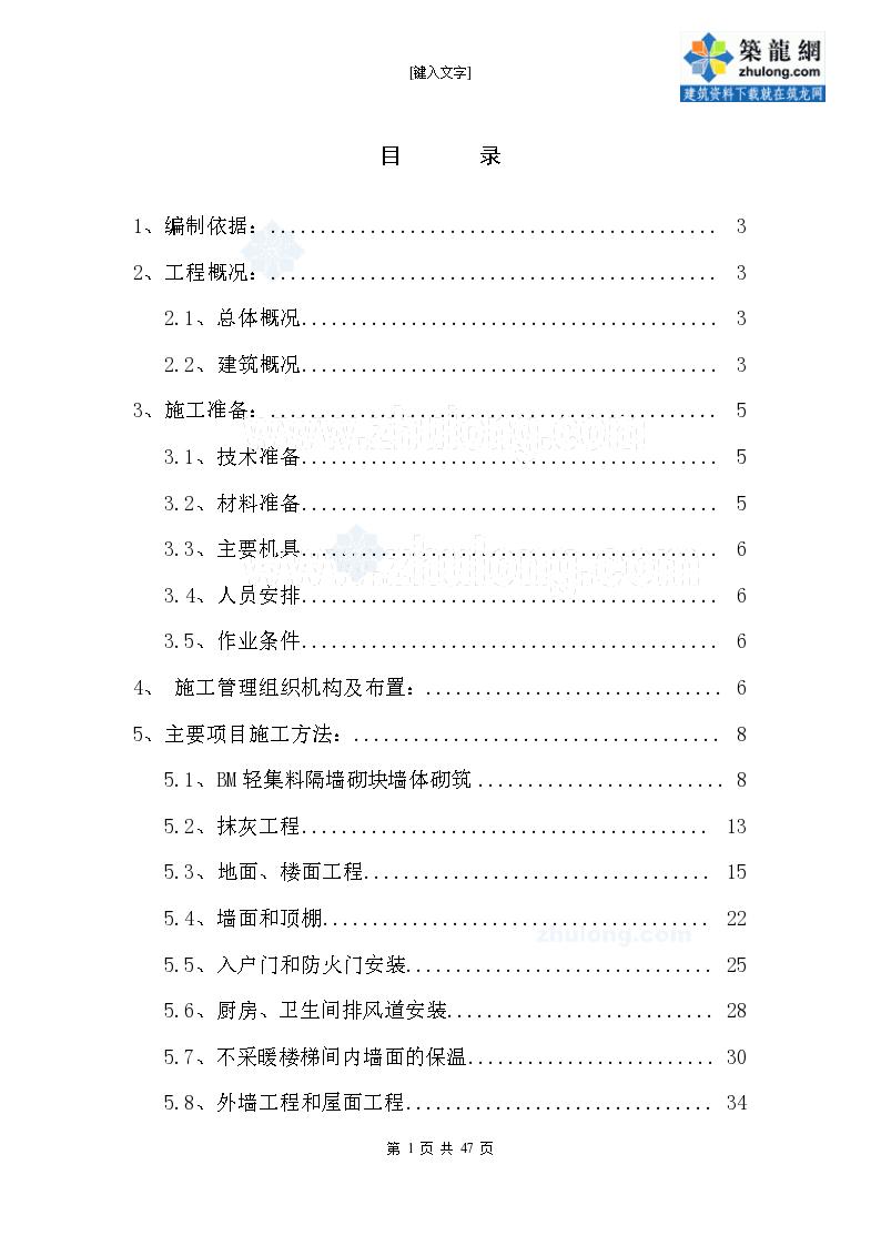 [北京]剪力墙结构住宅及车库工程装饰装修施工方案_-图一