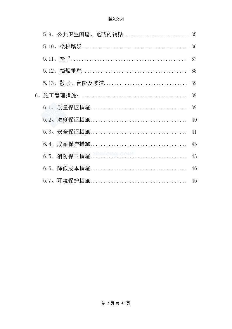 [北京]剪力墙结构住宅及车库工程装饰装修施工方案_-图二