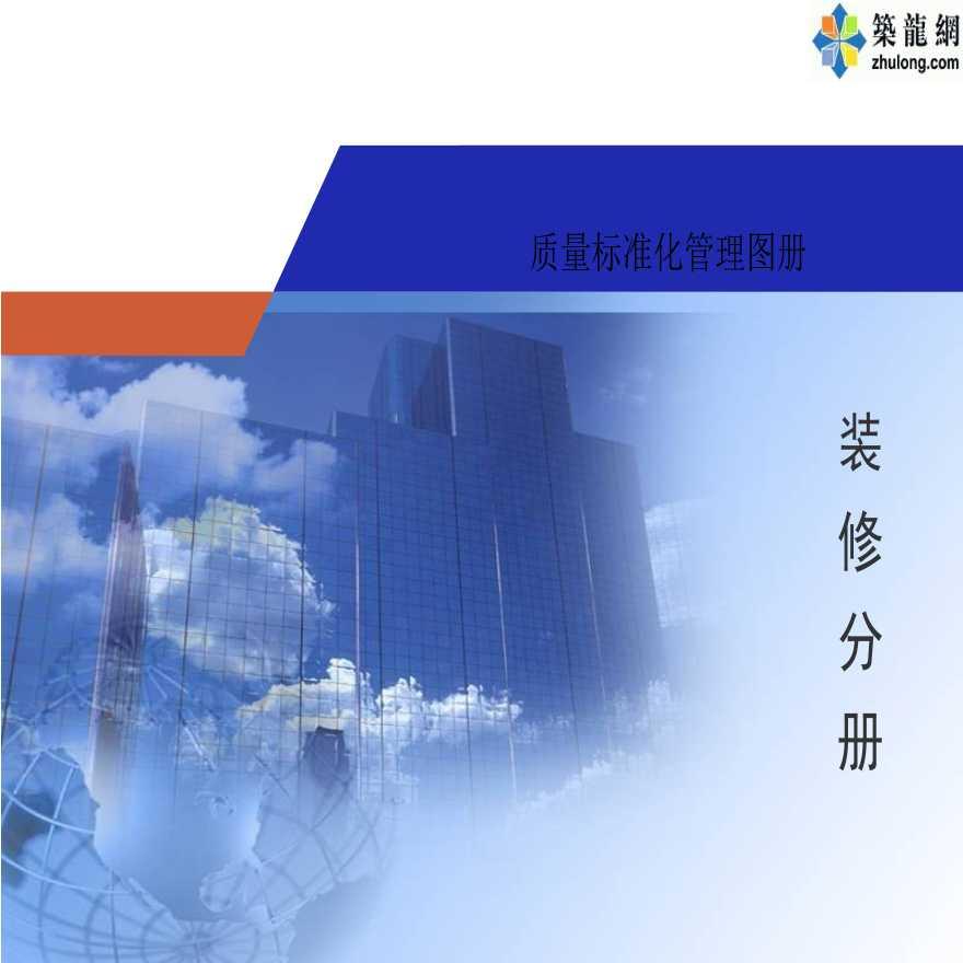 建筑工程装修质量标准化管理图册2-图一