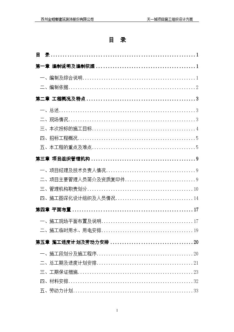天一城项目装修工程施工组织设计方案(200余页)-图一
