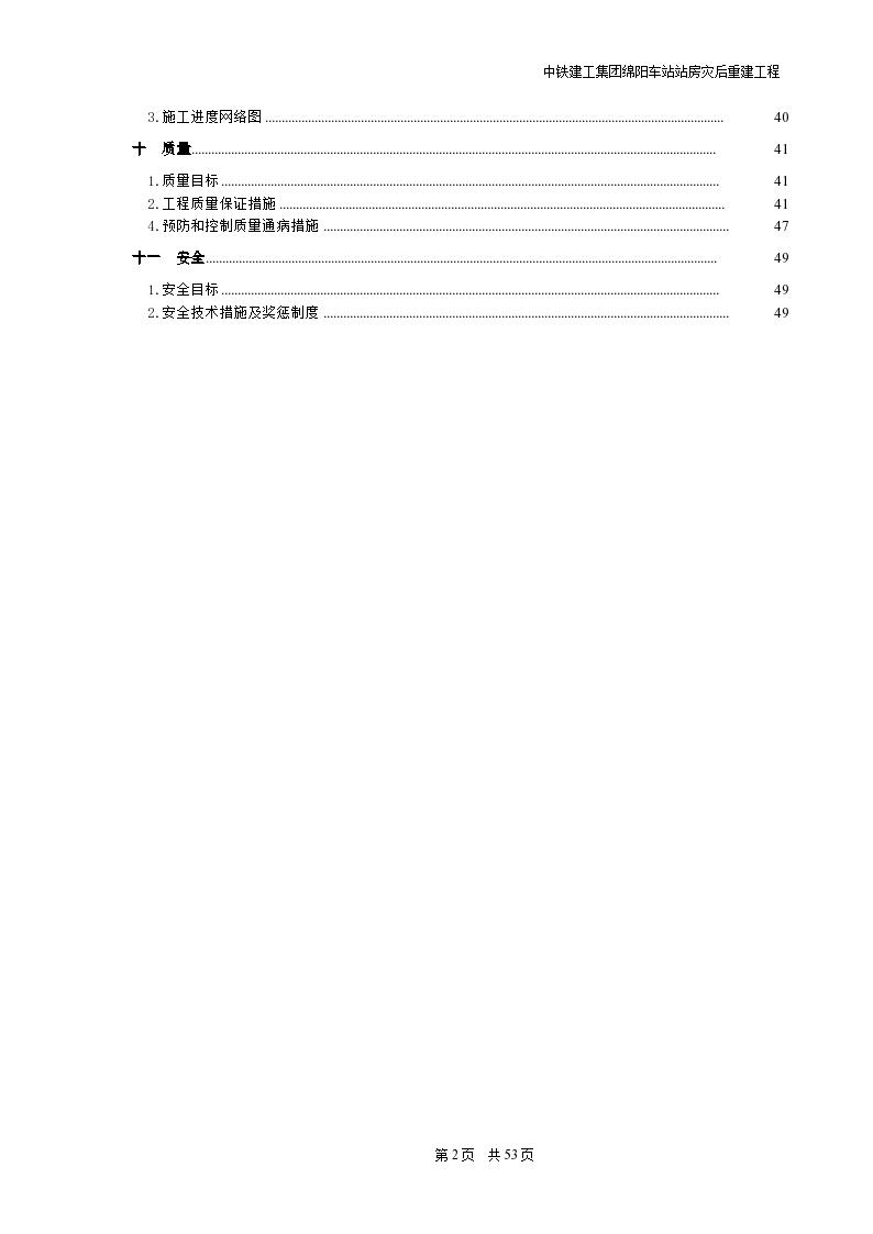 施组五星四川某车站暖通施工组织设计-图二