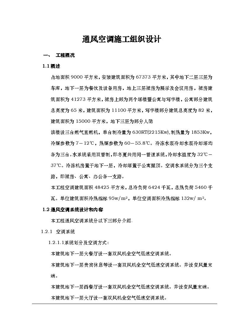 会展中心项目通风空调施工组织设计方案(Word.82页)-图一
