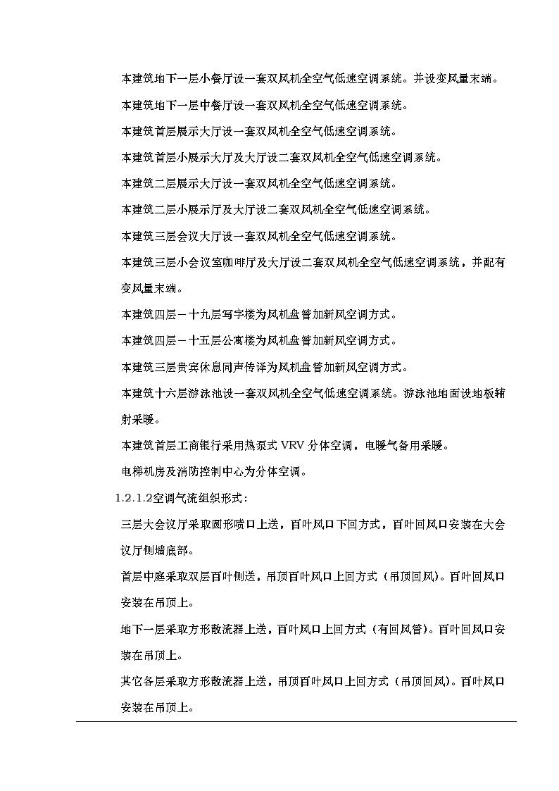 会展中心项目通风空调施工组织设计方案(Word.82页)-图二