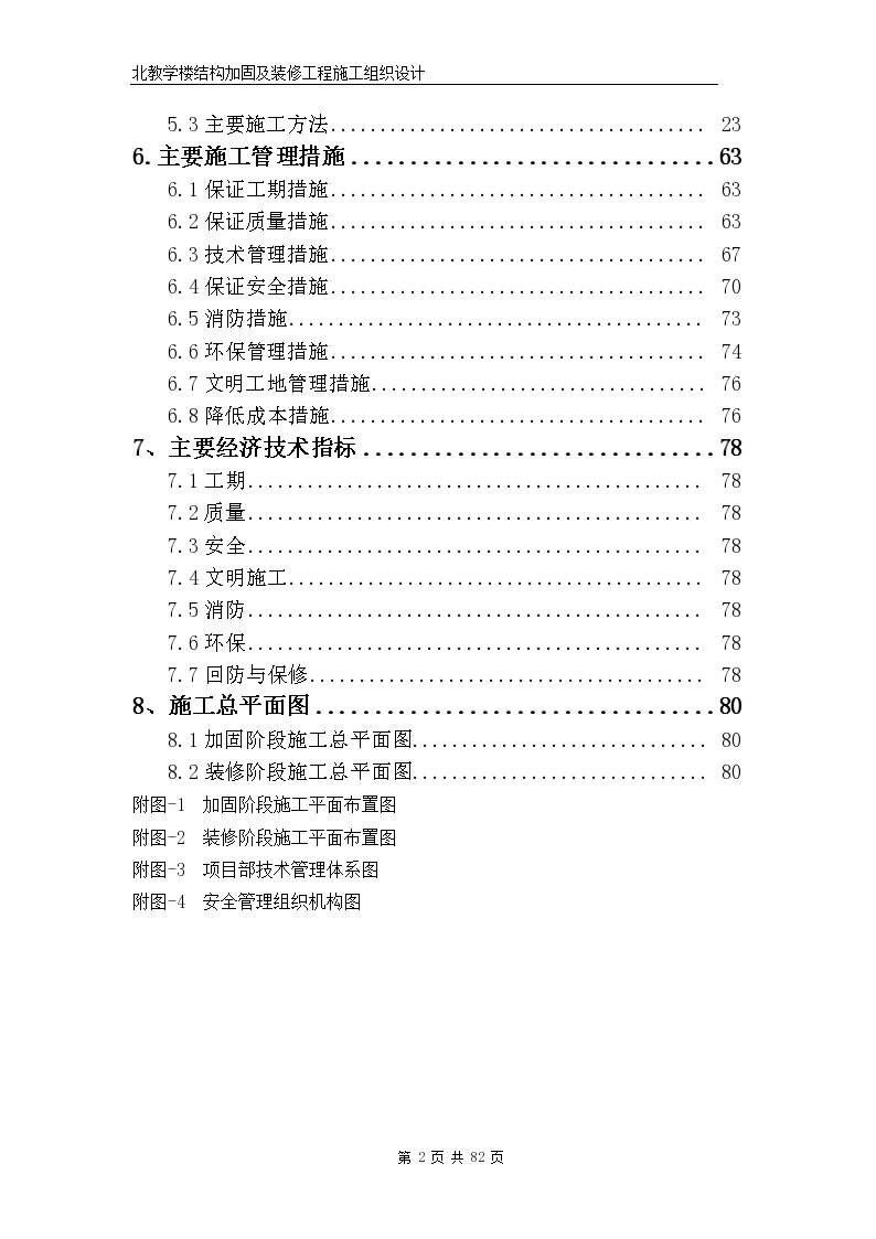 教学楼加固改造工程施工组织设计,共82页建筑面积2860㎡-图二