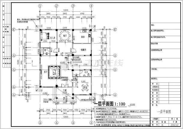 某现浇混凝土框架结构私人别墅设计cad全套结构施工图(含设计说明,含建筑设计)-图二
