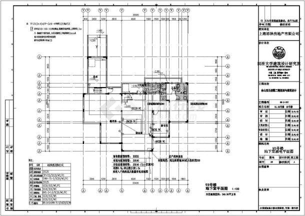 某二层带地下室层框架结构新式风格别墅弱电设计cad全套电气施工图(含设计说明)-图二