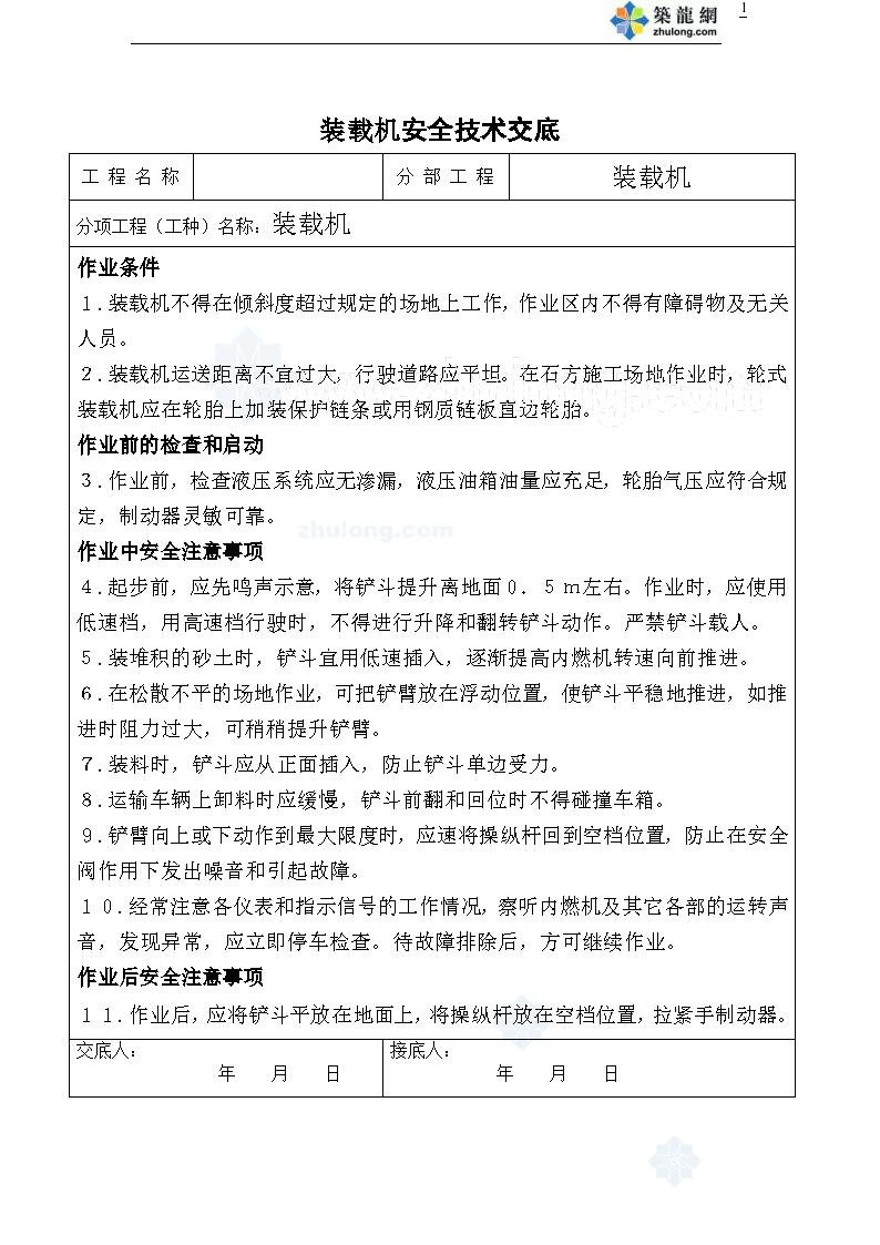 北京某会议中心项目装载机安全技术交底-图一