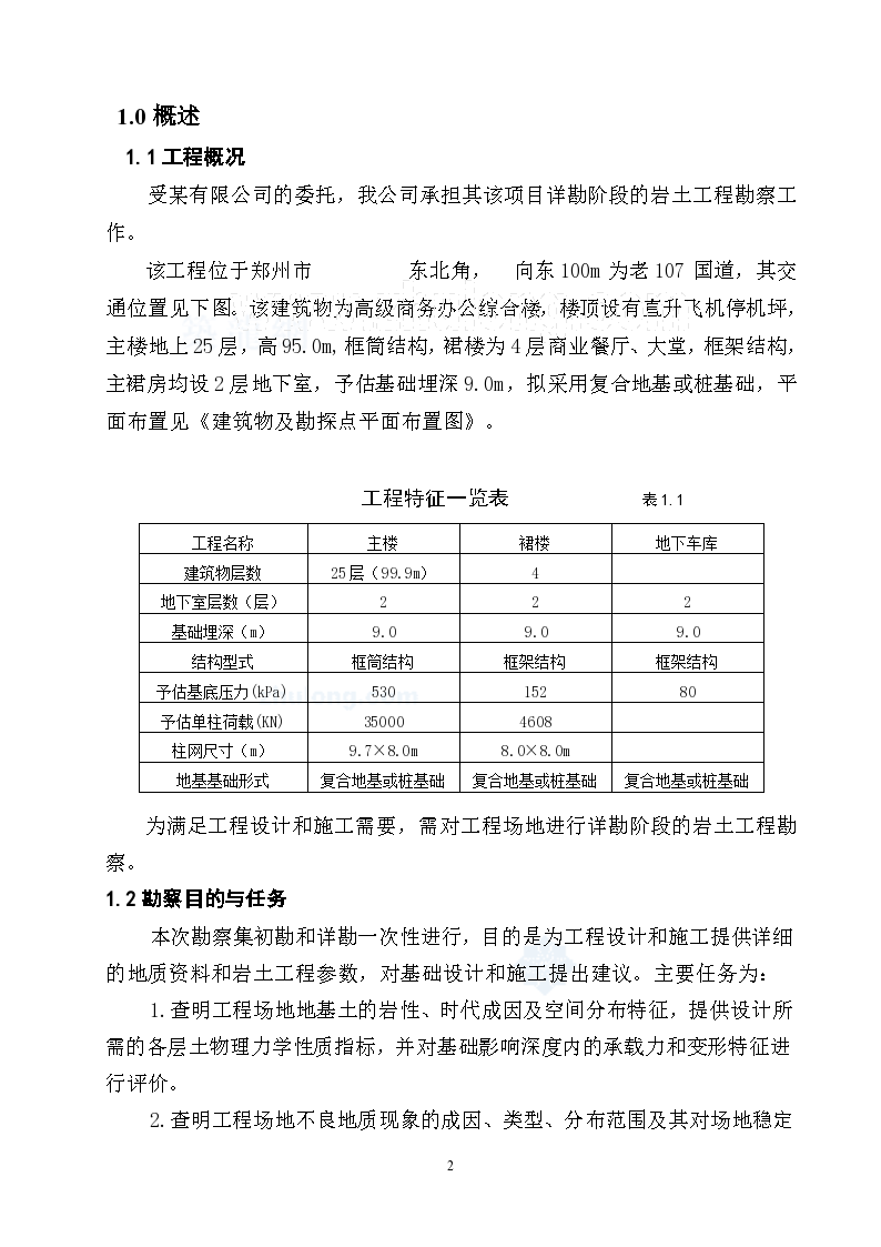 [河南]高层建筑岩土勘察报告(详勘)-图二