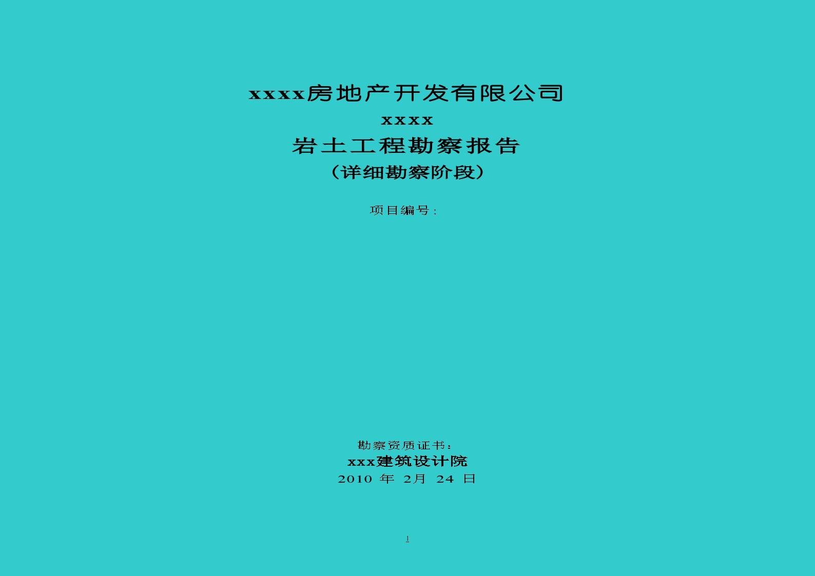 [河北]高层住宅小区岩土工程勘察报告(中等湿陷性土层)-图一