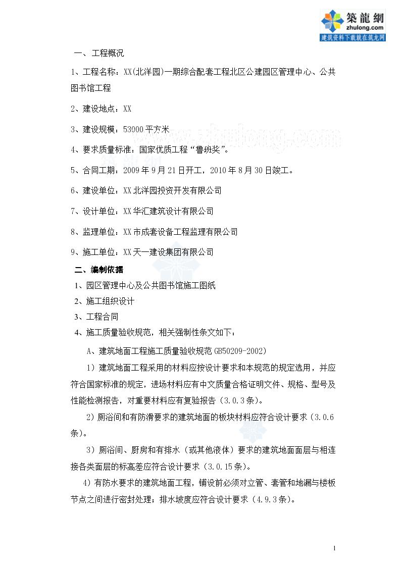 [天津]大型框架结 构图书馆装饰工程施工方案(图文并茂)-图一