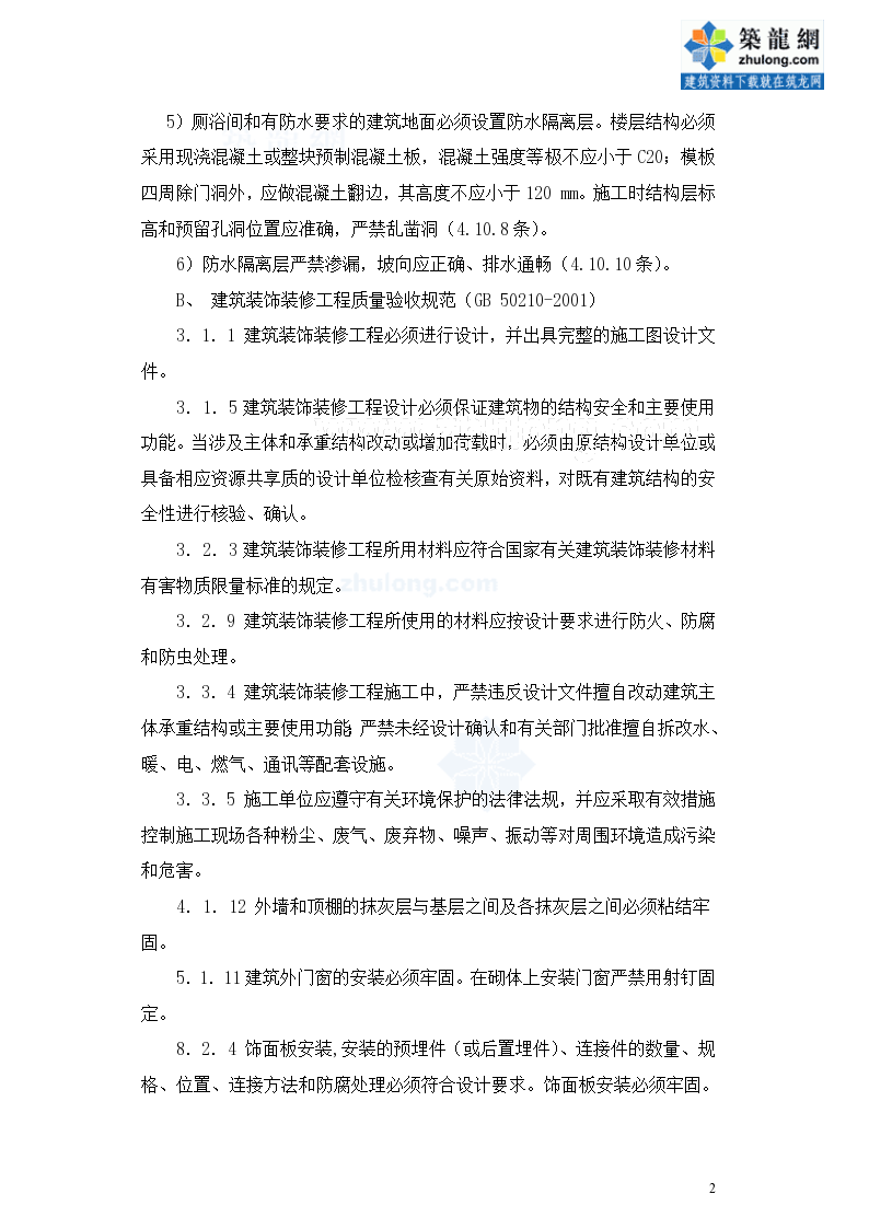 [天津]大型框架结 构图书馆装饰工程施工方案(图文并茂)-图二