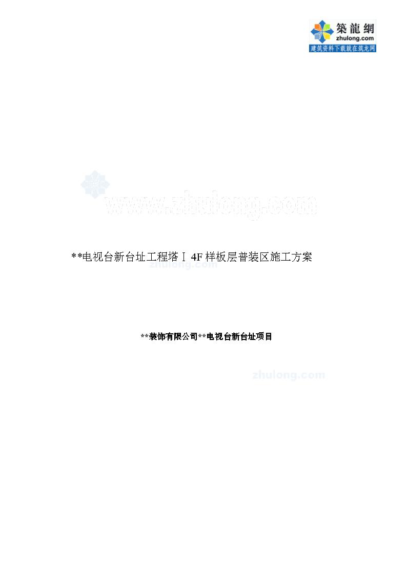 [北京]电视台室 内装修工程施工方案-图一