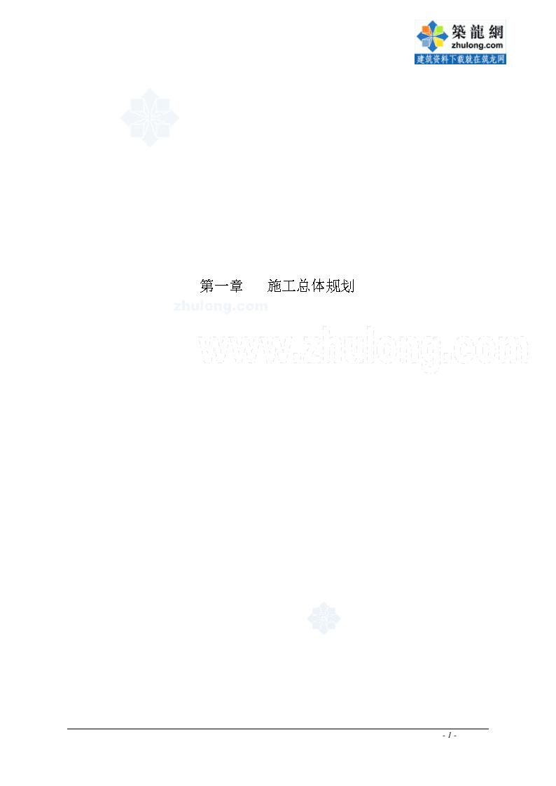 [江苏]高层办公楼 室内装饰装修施工组织设计(188页)-图一