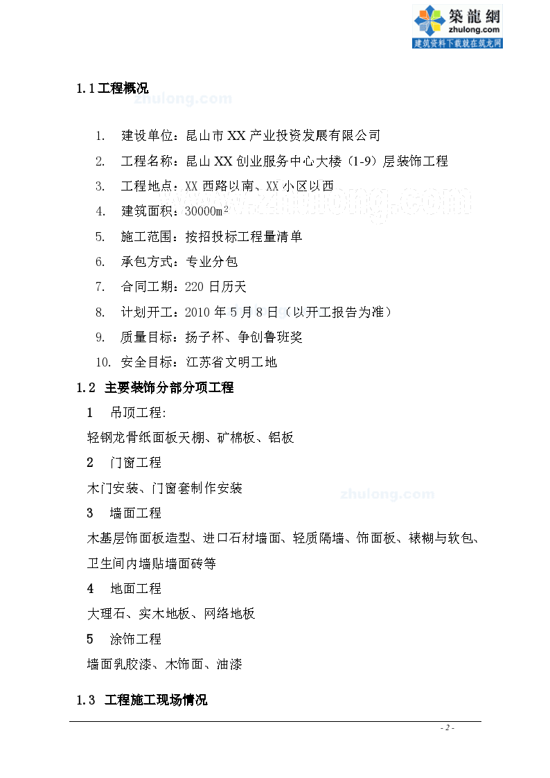 [江苏]高层办公楼 室内装饰装修施工组织设计(188页)-图二