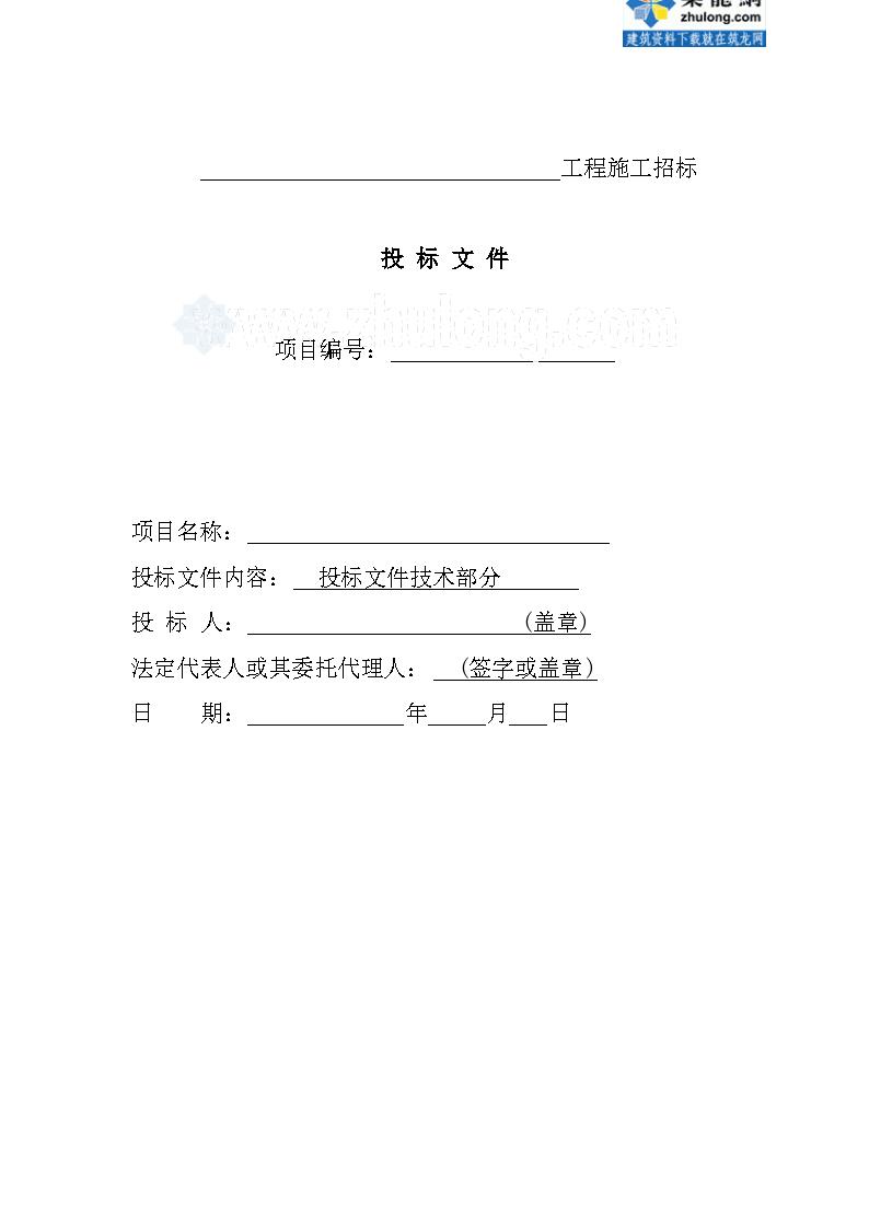 [河北]框架结构水 厂综合工程施工组织设计(400余页 标书)-图一