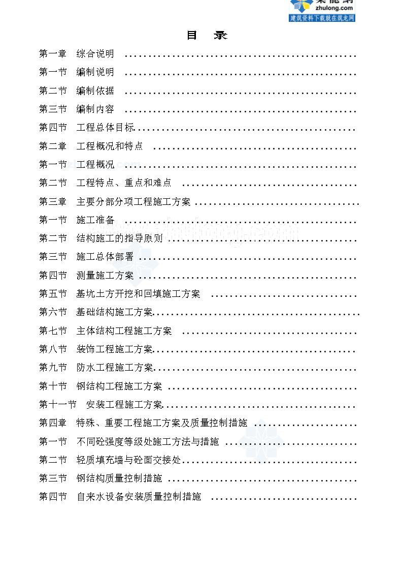 [河北]框架结构水 厂综合工程施工组织设计(400余页 标书)-图二