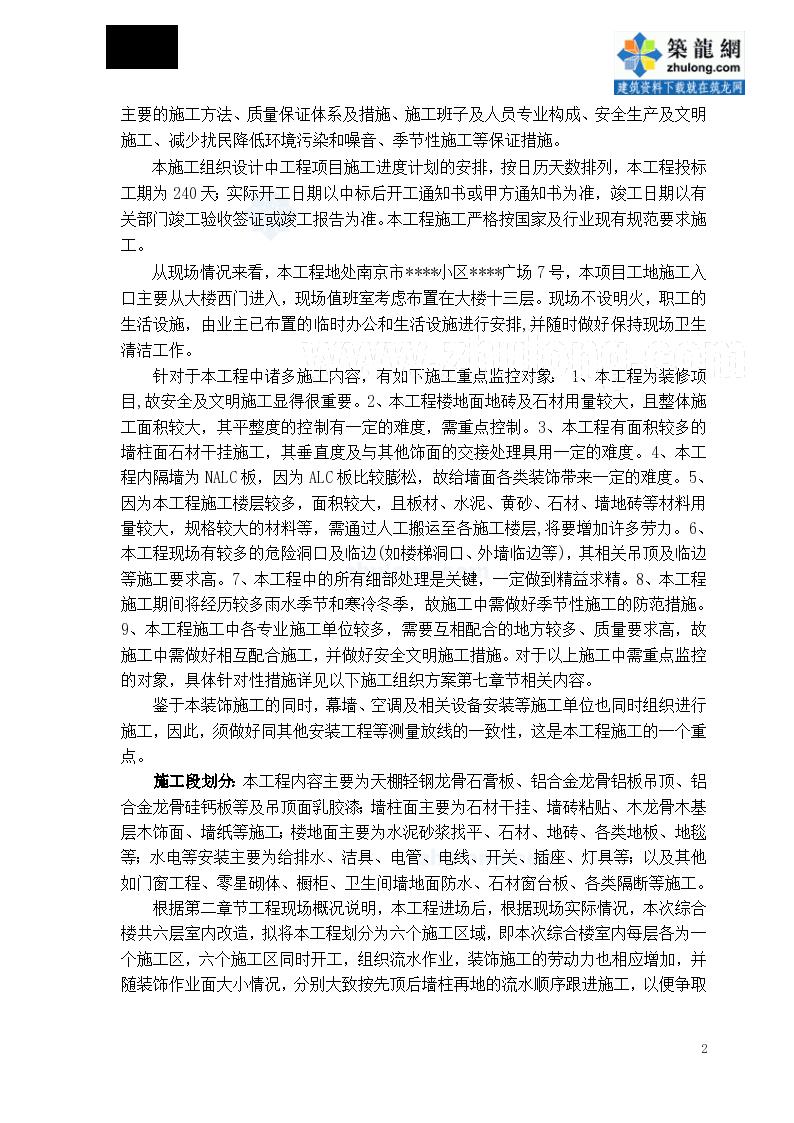 江苏某综合楼室内装 饰施工组织设计(省级文明工地)-图二