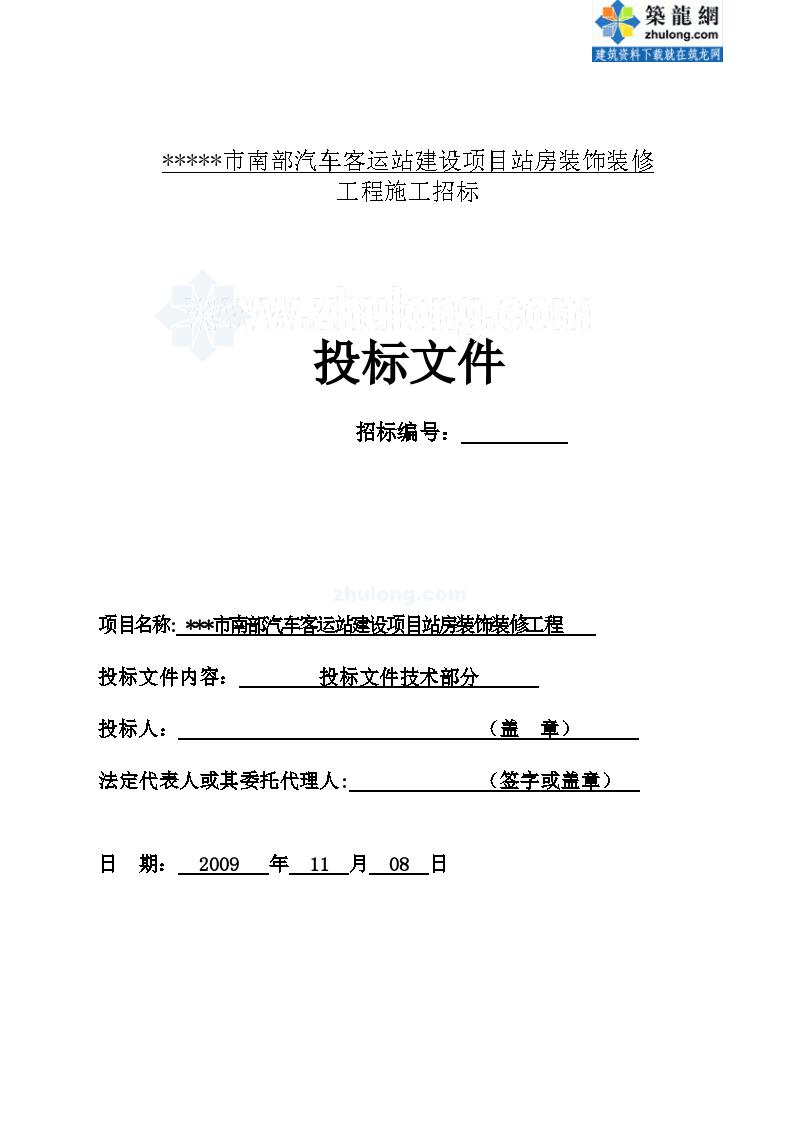 [云南]汽车客 运站装饰装修工程施工组织设计投标书-图一