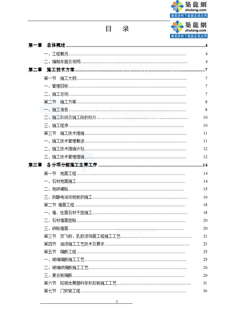 [云南]汽车客 运站装饰装修工程施工组织设计投标书-图二
