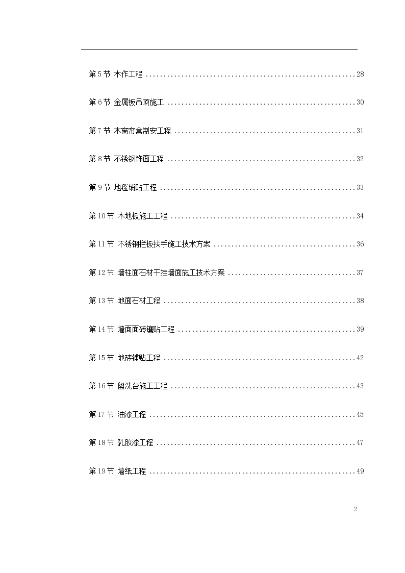 上海某广场装饰工程施工组织设 计-图二
