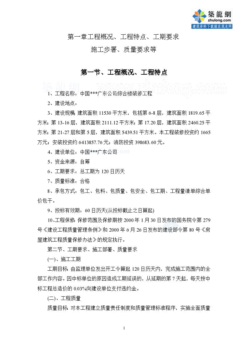 [广东]综合楼装修工程施工方案(技术标)-图一